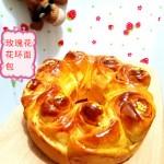 玫瑰花花环面包