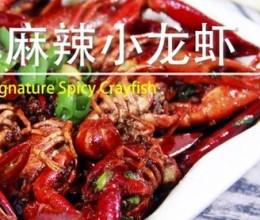 四季餐桌|招牌麻辣小龙虾