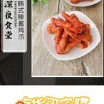 深夜食堂-韓式辣醬雞爪