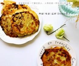 西葫芦菜饼
