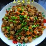 三色豆腐丁