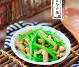 蓬蒿炒肉丝