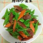 腊肠炒芸豆