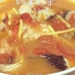 番茄烏魚片