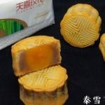 莲蓉蛋黄广式月饼