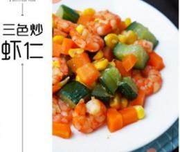 三色炒虾仁