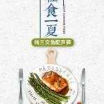 烤三文鱼配芦笋