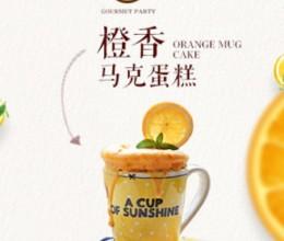 橙香马克杯蛋糕