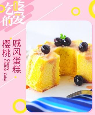 樱桃戚风蛋糕