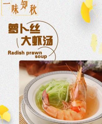 萝卜丝大虾汤