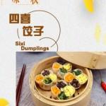 【一味知秋】四喜饺子