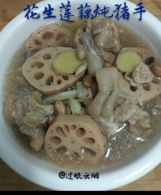 花生莲藕炖猪手