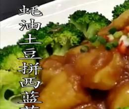 蚝油土豆拼西蓝花