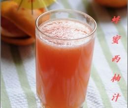 预防感冒不妨喝点VC果汁----蜂蜜西柚汁
