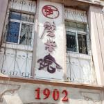 吃在青岛--百年老街劈柴院