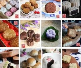 【紫水晶月饼】你一定没吃过的月饼(中秋月饼集锦)
