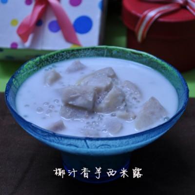只需三步轻松打造一款传说拥有百年历史的广东糖水【椰汁香芋西米露】
