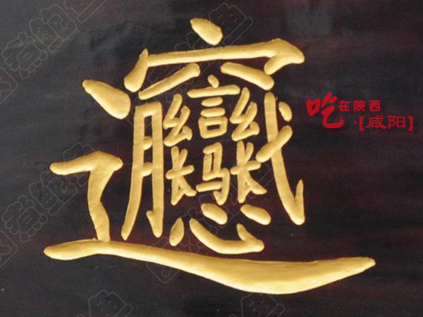 吃在陕西·咸阳篇(上)