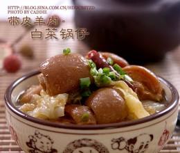 抵御寒流侵袭的家常暖身菜———带皮羊肉白菜锅仔