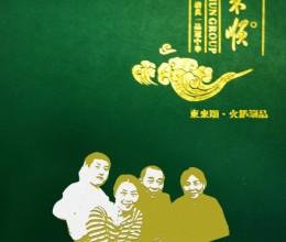 寻访老北京东来顺涮肉店,愿您紫气东来,一顺百顺!