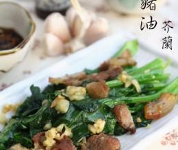 青菜最美味的吃法,猪油万岁:猪油炒芥兰