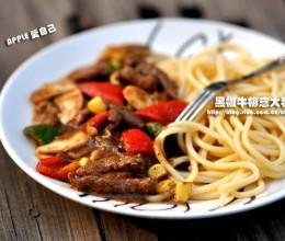 餐厅级口感哦【不容错过的那个能馋死人的意大利面做法】:黑椒牛柳意大利面