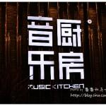 以音乐为主题的音乐厨房!