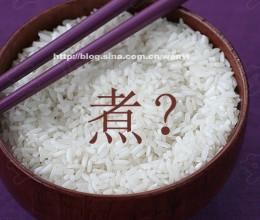 厨房绝对零起点-----你会煮白米饭么?(含米饭的26种做法)