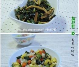 莴苣叶二吃——莴苣叶拌香干、莴苣叶炒饭