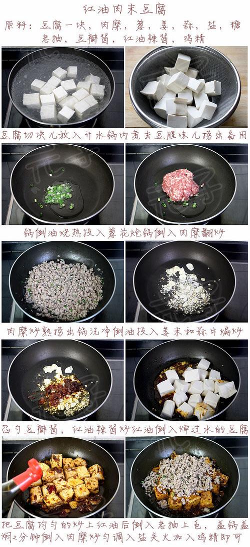 小葱和豆腐到底能不能一起吃?———红油肉末烧豆腐