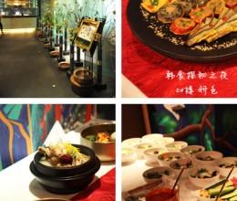 与韩国美食导演一起品尝韩餐,了解韩国饮食文化