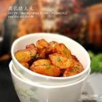 强烈推荐的开胃菜—【腐乳土豆】最下饭
