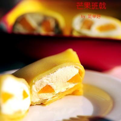 芒果班戟----经典港式甜品自己就能做