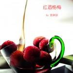 红酒杨梅---有点小资的吃法一看就会(附如何清洗杨梅)