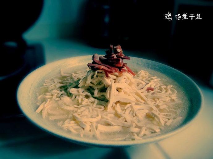 一道绝对称得上惊艳的私房菜------鸡汤火腿煮干丝