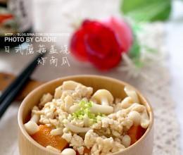 南瓜的和风做法———日式蘑菇盖浇炸南瓜