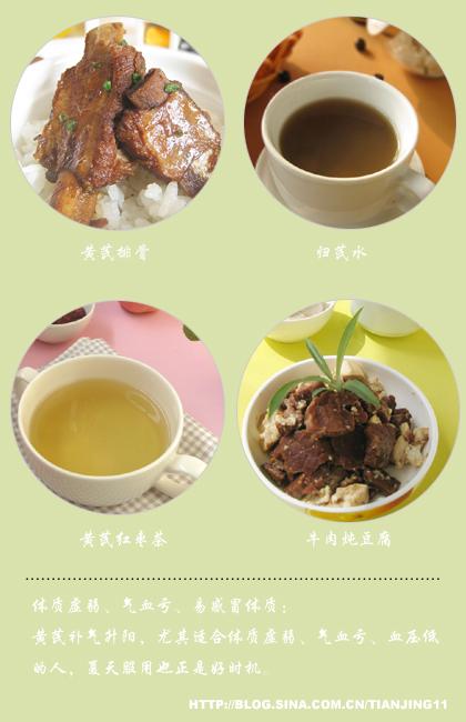 10道三伏天养生食疗