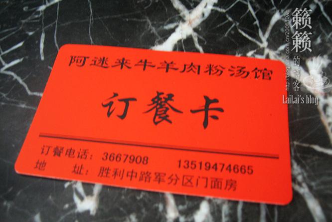 """【阿迷来牛羊粉汤】让人牵肠挂肚的""""雄关第一汤"""""""