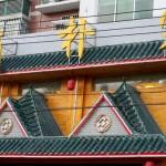 【探店】名字非常有特色的荆楚农家菜代表酒店简朴寨