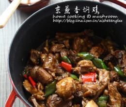 """""""一锅香""""多种蔬菜焖出鸡肉好味道,京葱香焖鸡"""