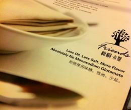 食记录:梧桐·小聚--鸟笼里面品尝创意中国菜(手机拍摄)
