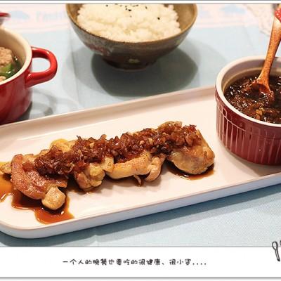 一个人的晚餐也要吃得健康、小资-和风鸡腿肉
