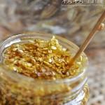 【自制桂花蜜酱】用一瓶酱来留住这一季的甜蜜!