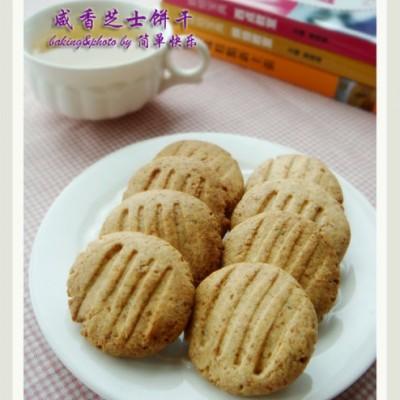 天堂级口感的小酥饼—咸香芝士饼干