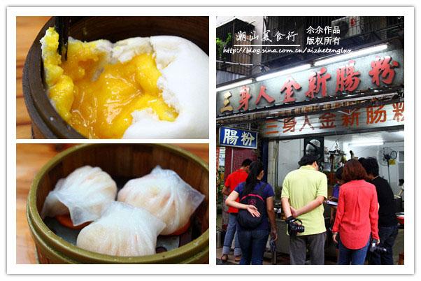 【汕头】在汕头品尝那性价比超高的人气早餐,三身人金新肠粉店