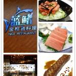 福建首家金枪鱼料理餐厅,尼斯餐厅