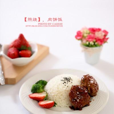 清爽的美味便当———黑椒照烧肉饼饭(元子加强版)