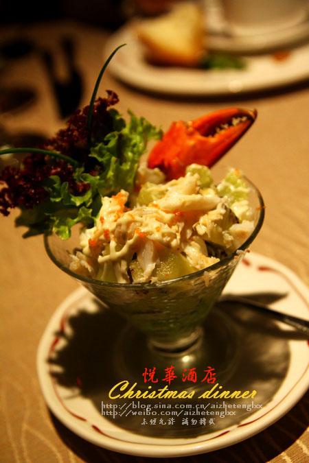 圣诞节,在老牌五星级悦华酒店享受法式料理