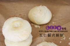 五仁苏式酥饼。植物油也能做到酥掉牙。