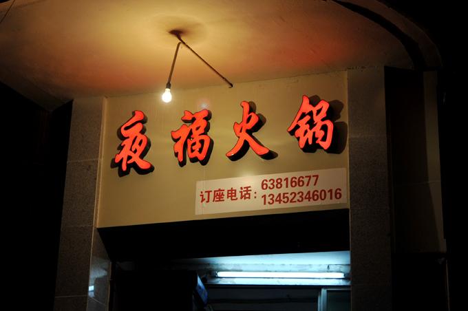 【重庆】重庆印象之火锅篇:朱氏胖子烂火锅夜福火锅
